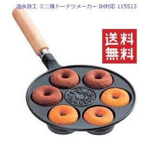 訳あり 池永鉄工 ミニ焼き ドーナツメーカー IH対応 115513 送料無料|hiroshimaya-pachi