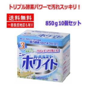 企業様向け BtoB ミツエイ 業務用セット 洗濯洗剤 ハーバルスリー ニュー ホワイト( 850g ) 10個セット 関東圏送料無料|hiroshimaya-pachi