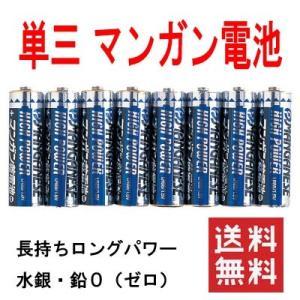 新着 非常用に備蓄 マンガン電池 単三 48本 送料無料 長持ちロングパワー 水銀 鉛(ゼロ)|hiroshimaya-pachi