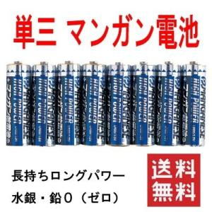 BtoB 非常用に備蓄 マンガン電池 単三 960本 送料無料 長持ちロングパワー 水銀 鉛(ゼロ)|hiroshimaya-pachi