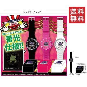 新着 にぎわい広場ジャグラーウォッチ 黒 (蓄光仕様) 暗いところで光る! 送料無料|hiroshimaya-pachi