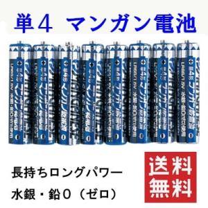 新着 非常用に備蓄 マンガン電池 単四 48本 送料無料 長持ちロングパワー 単4 水銀 鉛(ゼロ)|hiroshimaya-pachi