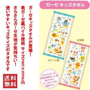 新着 アンパンマン キッズ ベビー 用に最適 さらさら 表ガーゼ 裏パイルタオル 選べる2枚組 送料無料|hiroshimaya-pachi