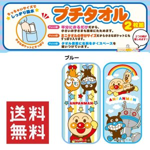 新着 アンパンマン プチタオル2柄2枚セット ブルー ちっちゃいサイズでもしっかり吸収 送料無料|hiroshimaya-pachi