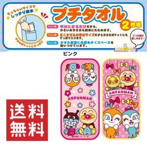 新着 アンパンマン プチタオル2柄2枚セット ピンク  ちっちゃいサイズでもしっかり吸収 送料無料|hiroshimaya-pachi