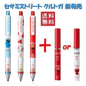 三菱鉛筆 セサミストリート クルトガ コレクション 送料無料 替え芯が付き|hiroshimaya-pachi