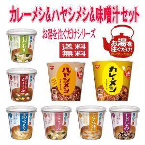 日清食品 熱湯タイプ カレーメシ ハヤシメシ マルコメ カップみそ汁 24個セット 関東圏送料無料|hiroshimaya-pachi