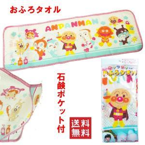 新着アンパンマン おふろタオル ピンク 石鹸ポケット付き 2枚セット  ボデイタオル 送料無料|hiroshimaya-pachi
