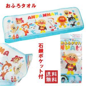 新着アンパンマン おふろタオル ブルー 石鹸ポケット付き 2枚セット  ボデイタオル 送料無料|hiroshimaya-pachi