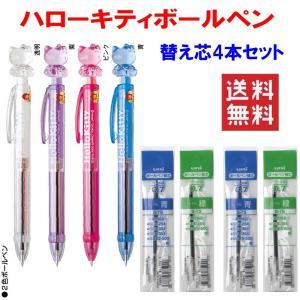 新着 三菱鉛筆 ハローキティボールペン SE2-353KTSN ( 0.7mm ) 予備替え芯 4本 送料無料|hiroshimaya-pachi