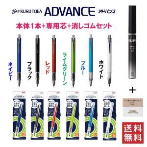 新着 三菱鉛筆 M5-559 クルトガ 限定品発売 アドバンス 専用芯 専用消しゴム付き 白再入荷 送料無料|hiroshimaya-pachi