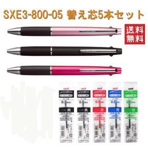 三菱鉛筆  ジェットストリーム SXE3-800-05 0.5mm+替え芯5本 送料無料 新着|hiroshimaya-pachi