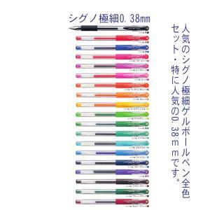 三菱鉛筆 ユニボール シグノ UM-151 極細 0.38mm ゲルインクボールペン 全19色セット 送料無料|hiroshimaya-pachi
