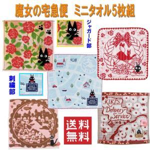 新着 スタジオジブリ 魔女の宅急便 刺繍 ミニハンドタオル 5枚組 送料無料先振込で送料無料・代引きできません hiroshimaya-pachi
