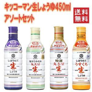 キッコーマン 新鮮塩分控えめ 丸大豆醤油 しょうゆ しぼりたて 生醤油 うすくち4本  関東圏送料無料|hiroshimaya-pachi