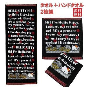 ハローキティ ロゴプロフィール 黒 フェイスタオルとハンドタオル セット ワッペン刺繍 送料無料|hiroshimaya-pachi
