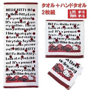 ハローキティ ロゴプロフィール 白 フェイスタオルとハンドタオル セット ワッペン刺繍 送料無料|hiroshimaya-pachi