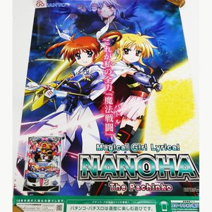 新着 店頭ポスター 魔法少女 リリカル なのは マジカル ガール Magical Girl Lyrical NANOHA 光沢紙・新品|hiroshimaya-pachi