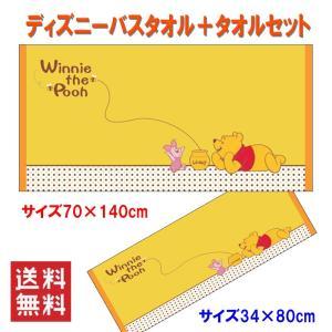 新着 ディズニー クマのプーさん リラックス フェイスタオル バスタオル 2点セット 送料無料|hiroshimaya-pachi