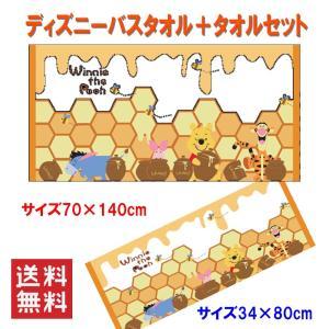 新着 ディズニー クマのプーさん ハニー フェイスタオル バスタオル 2点セット 送料無料|hiroshimaya-pachi