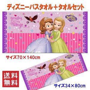 新着 ディズニー プリンセス フェイスタオル バスタオル 2点セット 送料無料|hiroshimaya-pachi