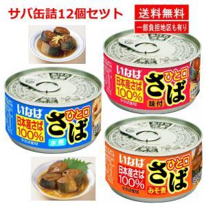 新着 ニッスイ 缶詰 サバ缶 さば水煮 味付 みそ煮 160g 3種24缶セット 送料無料|hiroshimaya-pachi