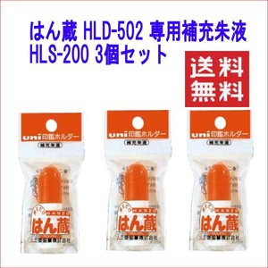 三菱鉛筆 はん蔵 印鑑ホルダーHLD-502 専用補充朱液 HLS-200 3個セット 送料無料|hiroshimaya-pachi