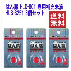 三菱鉛筆 印鑑ホルダー はん蔵 速乾デラックスタイプHLD-S801 補充カートリッジ HLS-S251 3個セット 送料無料|hiroshimaya-pachi