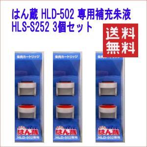 三菱鉛筆 印鑑ホルダー はん蔵 HLD-502 専用補充カートリッジ HLS-252 3個セット 送料無料|hiroshimaya-pachi