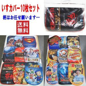 訳あり 新着 在庫一掃 いすカバー おまかせ10枚セット 新品 送料無料|hiroshimaya-pachi