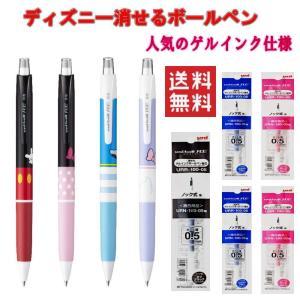 新着 三菱鉛筆  消せるゲルインクボールペン ディズニー 柄 URN-200-05-DS ( 0.5mm ) 4本+予備替え芯 5本 送料無料|hiroshimaya-pachi