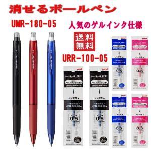 新着 三菱鉛筆 消せるゲルインクボールペン URN-180-05 ( 0.5mm ) 3本+予備替え芯 6本 送料無料|hiroshimaya-pachi