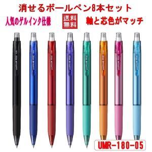 新着 三菱鉛筆  消せるゲルインクボールペン URN-180-05 ( 0.5mm ) 8本 送料無料|hiroshimaya-pachi