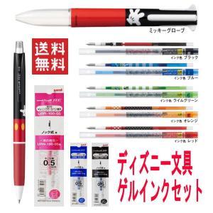 新着 三菱鉛筆  ディズニー 柄 ゲルインクボールペンセット  ミッキーマウス 送料無料|hiroshimaya-pachi