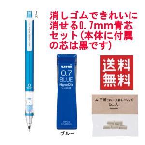 新着 三菱鉛筆 クルトガ M7-450 0.7ミリ シャープペン 青替え芯20本 おまけ付き 送料無料|hiroshimaya-pachi