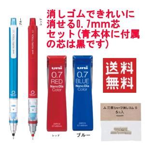 新着 三菱鉛筆 クルトガシャープペン M7-450 0.7ミリ 青・赤軸+青・赤の替え芯各20本 おまけ付き 送料無料|hiroshimaya-pachi