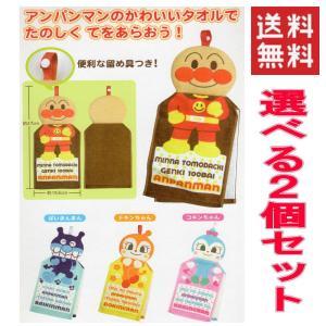 新着アンパンマン マスコット ドレスタオル 選べる2個セット ギフト対応も可 送料無料|hiroshimaya-pachi