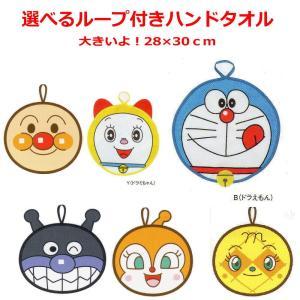 新着 ドラえもん も参加 ループ付き 顔型 ハンドタオル アンパンマンにドラえもん も参加 選べる4枚 送料無料|hiroshimaya-pachi