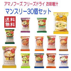 新着 アマノフーズ フリーズドライ 味噌汁 みそ汁 マンスリー30個 箱買いセット 関東圏送料無料|hiroshimaya-pachi