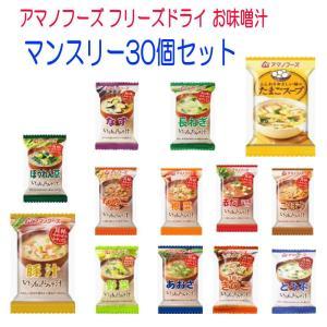 新着 アマノフーズ フリーズドライ 味噌汁 み...の詳細画像1