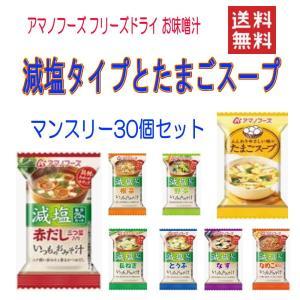 新着 アマノフーズ フリーズドライ 味噌汁 みそ汁 減塩タイプのマンスリー 30個 箱買いセット|hiroshimaya-pachi
