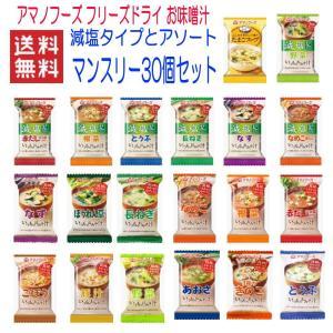 新着 アマノフーズ フリーズドライ 味噌汁 いつものみそ汁+ 減塩タイプとのアソートセット マンスリー 30個 箱買い|hiroshimaya-pachi