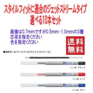 三菱鉛筆 油性ボールペン 替え芯 SXR-89-05 89-07 89--10 選べる10本セット 送料無料|hiroshimaya-pachi