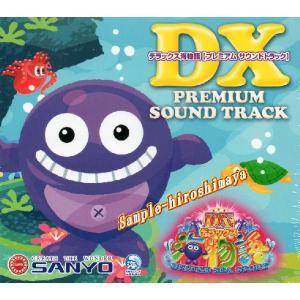 海物語デラックス DX サウンドトラック(未開封)|hiroshimaya-pachi
