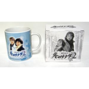 ぱちんこ 冬のソナタ2 マグカップ おまけ付き|hiroshimaya-pachi