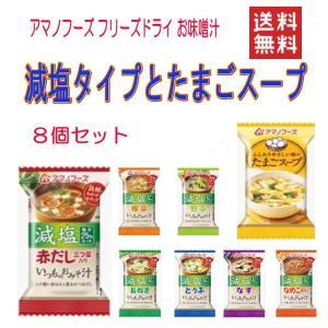 新着 アマノフーズ フリーズドライ 味噌汁 減塩タイプと玉子スープ 8個セット 送料無料|hiroshimaya-pachi