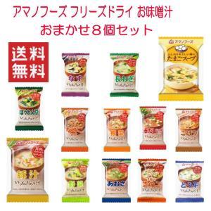新着 アマノフーズ フリーズドライ いつもの味噌汁 おまかせ8個セット 送料無料|hiroshimaya-pachi