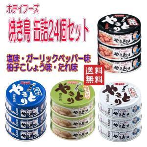 新着 ホテイ ほていフーズ 缶詰 焼き鳥 たれ味 塩味 柚子こしょう味 ガーリックペッパー味 4種24缶セット 関東圏送料無料|hiroshimaya-pachi
