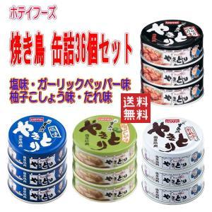 新着 ホテイ ほていフーズ 缶詰 焼き鳥 たれ味 塩味 柚子こしょう味 ガーリックペッパー味 4種 36缶セット 関東圏送料無料|hiroshimaya-pachi