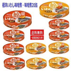 新着 ニッスイ 缶詰 イワシ缶 いわし味噌煮 いわし味付 100g 2種24缶セット 関東圏送料無料|hiroshimaya-pachi